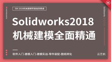 Solidworks2018零基础到全面精通