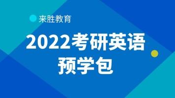 来胜2022考研英语预学包