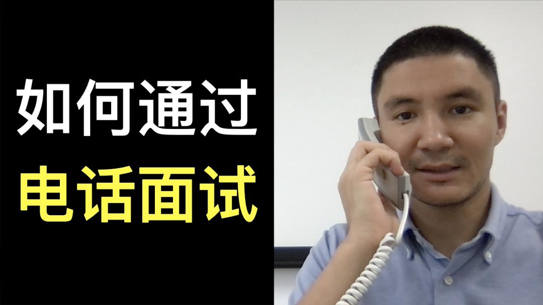 如何通过电话面试