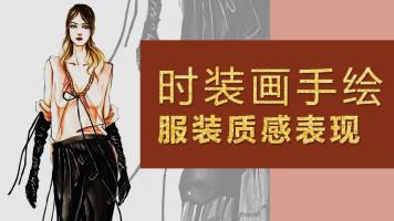 服装设计《时装画手绘系列课程》(三)