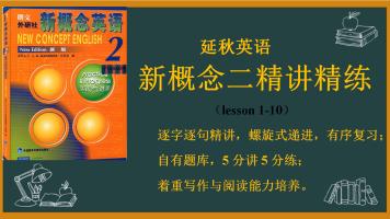 新概念英语第二册(1-10)