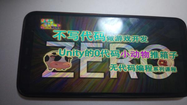 不写代码也能开发游戏-UNITY拒绝代码拒绝Playmaker用1天学会游戏