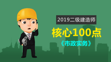 2019年二级建造师《市政实务》高频核心100点