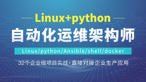 Linux运维架构师 系统安全/自动化运维/虚拟化【思博网络】