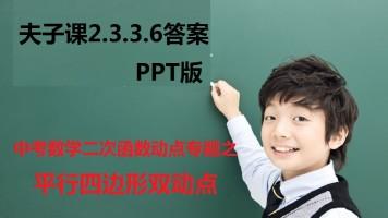 夫子课2.3.3.6答案ppt版-二次函数动点专题之平行四边形双动点