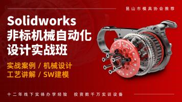 solidworks非标机械自动化设计实战班/ug编程/模具设计/cad/sw/p