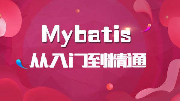 【基础教程】Mybatis框架从入门到精通-知了堂