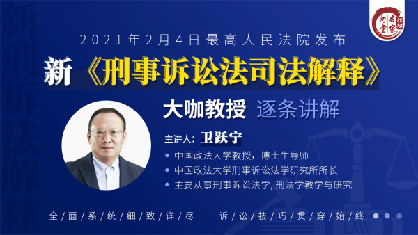 卫跃宁教授:新刑事诉讼法司法解释逐条解读