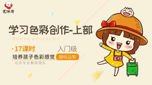 【艺休哥】学生色彩创作上部  儿童学画画在线课程 美术启蒙课程