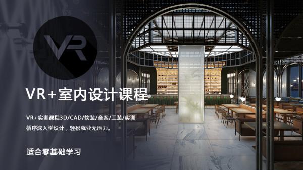 【水晶石教育上海中心】VR+室内设计 (适用于零基础)