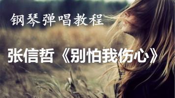 张信哲《别怕我伤心》钢琴弹唱谱+视频示范小朝弹唱教程
