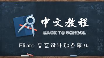 UI交互动效设计( Flinto中文教程 )