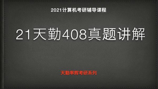 2021天勤408真题讲解