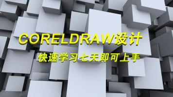 coreldraw速成班【新程教育科技】【AI/PS/CAD】