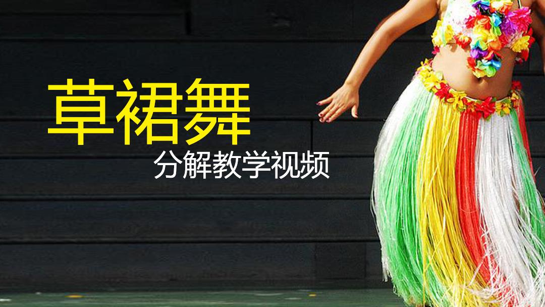 贝丽逖斯东方舞草裙舞分解教学