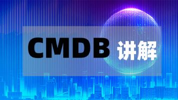 CMDB讲解【51Reboot】