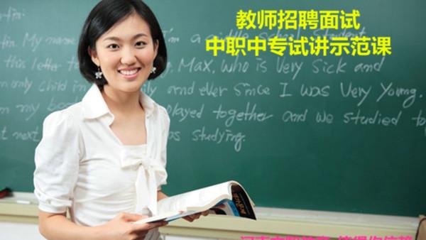 2021年教师招聘考试面试中职中专试讲示范课