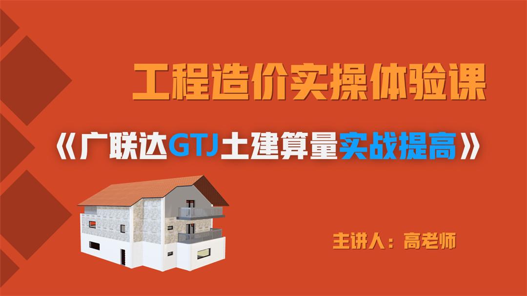 体验课|广联达GTJ土建算量实战提高 · 案例②