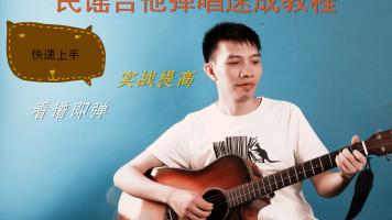 民谣吉他弹唱速成教程
