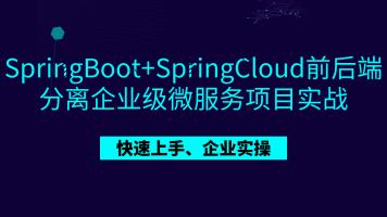 SpringBoot+SpringCloud前后端分离企业级微服务项目实战