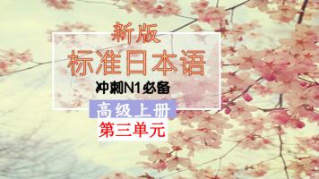 新标日高级上册(第三单元)【N1必备】