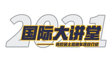 国际大讲堂名校硕士直通车项目介绍