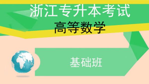 【三贤教育】浙江专升本《高等数学》网络课堂