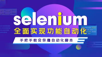 Web系统全面实现自动化测试/selenium实战全解(狼腾测试员)
