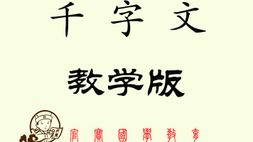 《千字文》(教学版)(官宝国学第一级别)