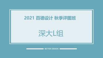 2021评图班【深大L组】