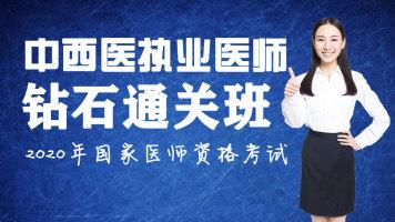 【中西医结合执业】钻石通关班—2020国家医师资格考试【学乐优】