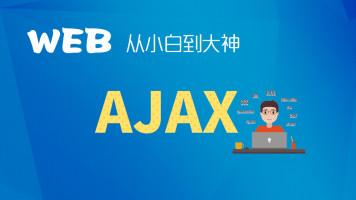 AJAX-Web前端从小白到大神