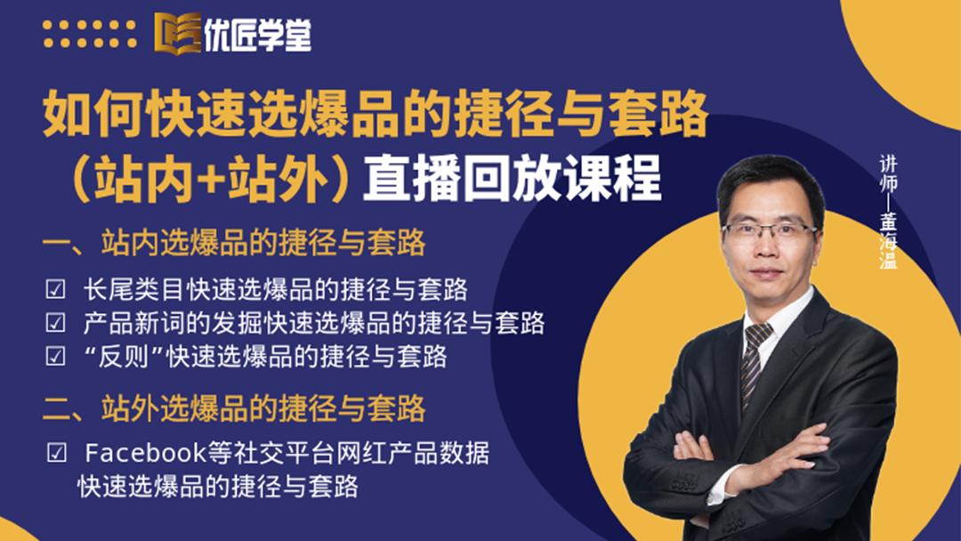 董海温:如何快速选择亚马逊爆品的捷径与套路(站内+站外)