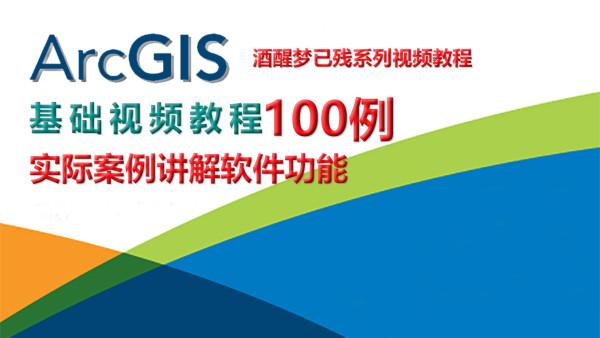 ArcGIS教程,ArcGIS基础视频100例,通过100个实战例子讲解Arcgis应用
