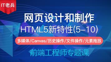 HTML5网页设计和制作(5-10):多媒体/绘图/本地存储/拖放/新增API