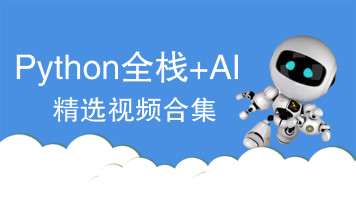 Python人工智能精选集