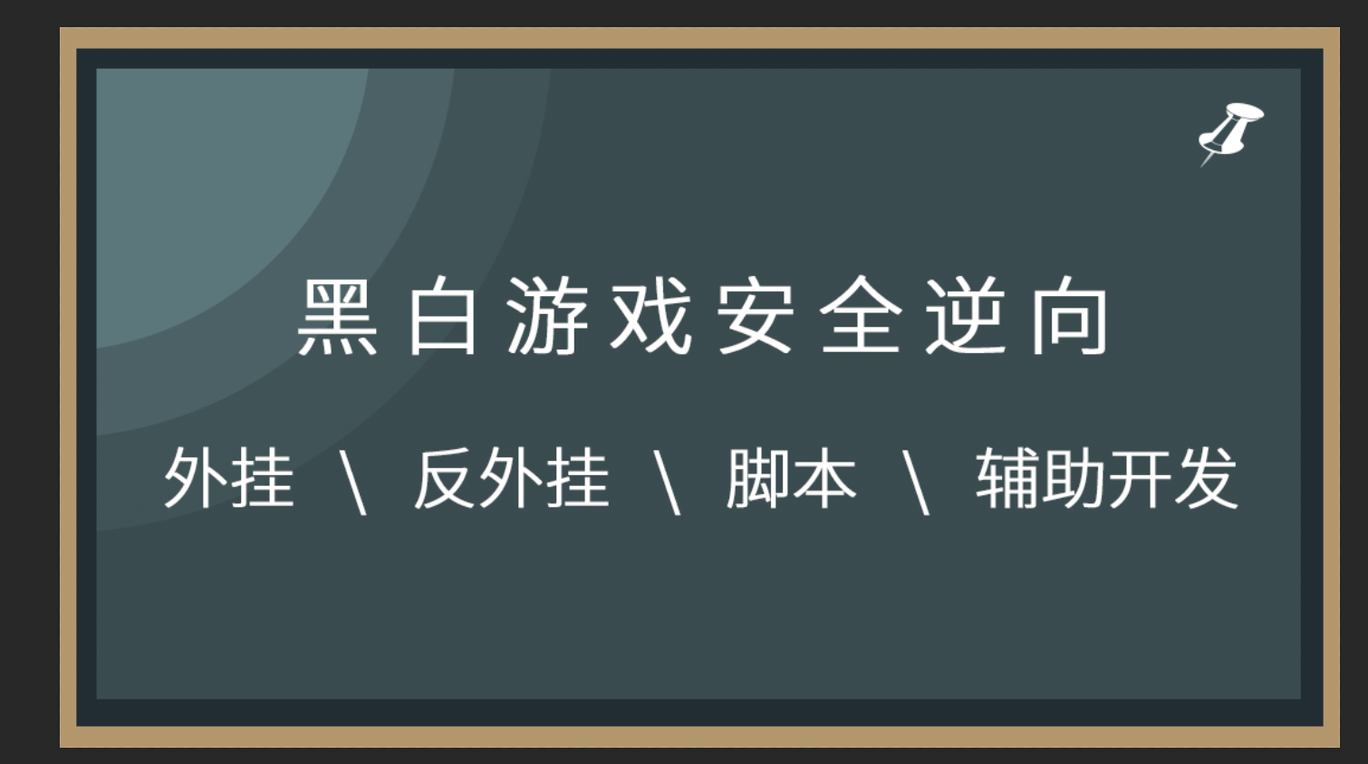 黑白DXF逆向实战课,OD,CE,易语言,汇编,游戏逆向