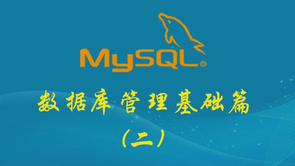 MySQL数据库管理基础篇(二)