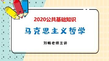 2020公共基础知识之马哲