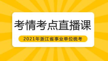 2021年浙江省事业单位统考考情考点直播课
