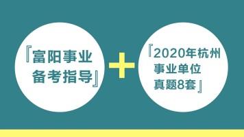 富阳事业备考指导+2020年杭州事业单位真题8套