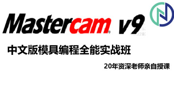 Mastercam9.1中文版模具编程线上视频辅导实战班
