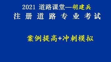 2021道路课堂——案例提高+冲刺模拟