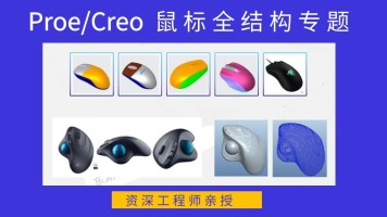 Preo/Creo鼠标全结构专题