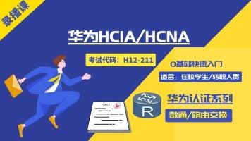 华为认证HCIA快速入门