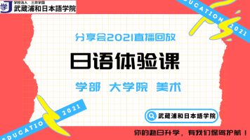 日语体验课-N2N4N5
