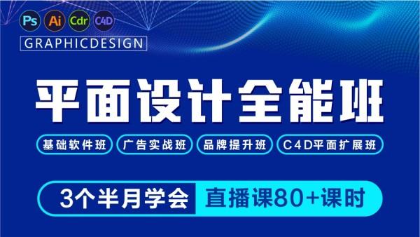 平面设计VIP课/平面广告设计/包装/画册/VI/LOGO/PS/AI/CDR/C4D