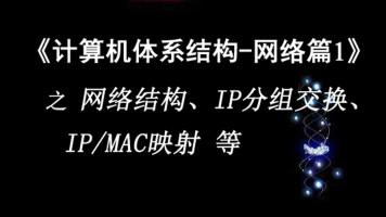 《计算机体系结构—网络篇1》之 网络结构、IP分组、IP/MAC映射