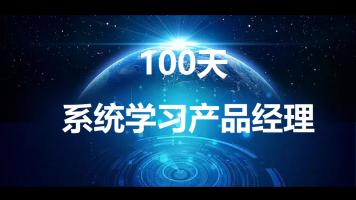100天系统学习产品经理