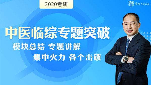 2020考研中医临综专题突破